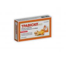 Трависил® Нео - травяные леденцы со вкусом апельсина и имбиря