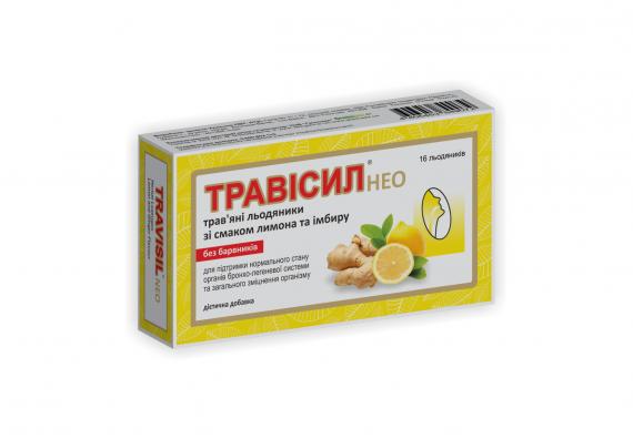 Трависил Нео  - Травяные леденцы со вкусом лимона и имбиря