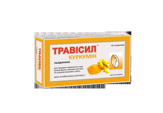 Трависил® Куркумин антиоксидант